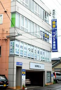 会津若松事務所